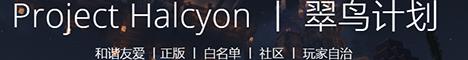 翠鸟计划 Project Halcyon 正版公益社区 模组侧&原版侧