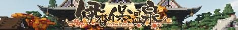 伊香保溫泉伺服器 Ikaho-Onsen Minecraft Server